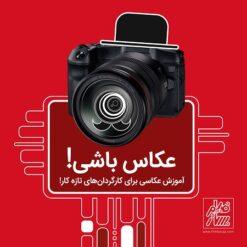 آموزش سینما آموزش فیلمسازی