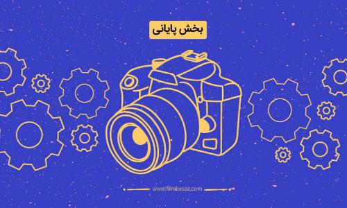 دانلود کتاب الکترونیکی حرفهام عکاسی! - بخش چهارم (بخش پایانی)