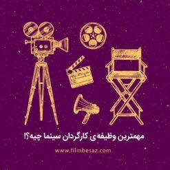 دانلود کتاب الکترونیکی مهمترین وظیفهی کارگردان سینما چیه؟!
