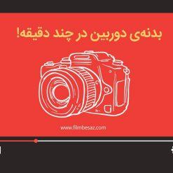 ویدیوی آموزشی   بدنهی دوربین در چند دقیقه!